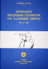 Χρονολόγιο πολεμικών γεγονότων του Ελληνικού έθνους