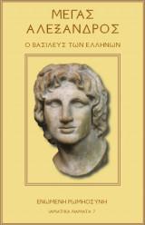 Μέγας Αλέξανδρος, ο βασιλεύς των Ελλήνων