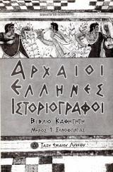 Αρχαίοι Έλληνες Ιστοριογράφοι - Ξενοφώντας (Βιβλίο καθηγητή)