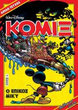 Κόμιξ #274