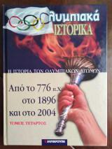 Ολυμπιακά Ιστορικά