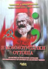 Η Κομμουνιστική ουτοπία