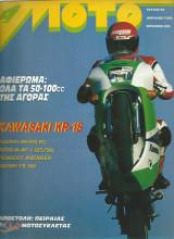 Moto τεύχος 52 (4/1990)