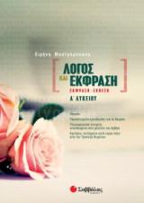 Λόγος και Έκφραση: Έκφραση-Έκθεση Α' Λυκείου