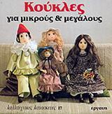 Κούκλες για μικρούς και μεγάλους