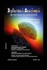 Περιοδικό Συμπαντικές Διαδρομές (11)