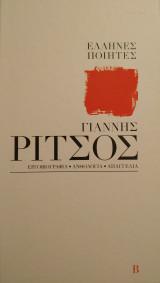 Έλληνες ποιητές Γιάννης Ρίτσος (Β)