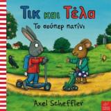 Τικ και Τέλα - Το σούπερ πατίνι