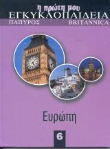 Η πρώτη μου εγκυκλοπαίδεια: Ευρώπη