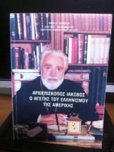 Ο Αρχιεπίσκοπος Ιάκωβος[Ο ηγέτης του ελληνισμού της Αμερικής]