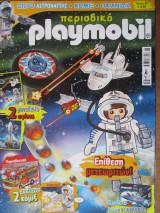 Επίθεση μετεωριτών- περιοδικό playmobil - Ιούνιος 2016 - Τεύχος 27