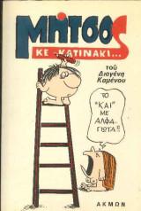 Μήτσος κε Κατινάκι