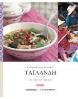 Κουζίνες του κόσμου - Ταϊλάνδη