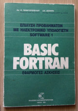 Basic Fortran -Επίλυση προβλημάτων με ηλεκτρονικό υπολογιστή