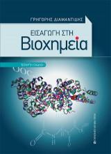 Εισαγωγή στη Βιοχημεία (Δ' έκδοση)