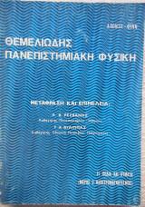 Fundamental University Physics