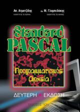 Standard Pascal. Προγραμματισμός, Αρχεία