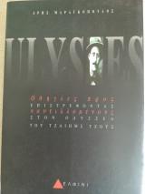 Ulysses. Οδηγίες προς ναυτιλλομένους.