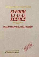 Σύγχρονη Εγκυκλοπαίδεια Ευρώπη - Ελλάδα - Κόσμος