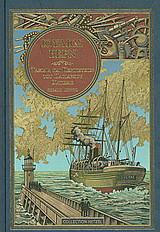 Ταξίδια και περιπέτειες του πλοιάρχου Χατεράς