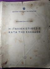 Η ιταλική επιθεσις κατα της Ελλάδος-διπλωματικά έγγραφα