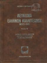 Λεύκωμα Ελληνων Καλλιτεχνών 1800 - 1981 ( Τόμοι 4)