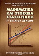 Μαθηματικά και Στοιχεία Στατιστικής Γ' Γενικού Λυκείου