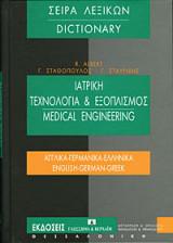 Έντυπο Τρίγλωσσο Λεξικό Ιατρικής Τεχνολογίας και Εξοπλισμού. αγγλικά-ελληνικά-γερμανικά