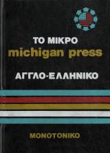 Το μικρο michigan press αγγλοελληνικο