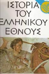 Ιστορία του Ελληνικού Έθνους (13 τόμοι)