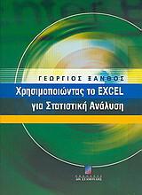 Χρησιμοποιώντας το Excel για στατιστική ανάλυση