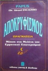 ΑΠΟΚΡΥΦΙΣΜΟΣ - ΠΡΑΓΜΑΤΕΙΑ