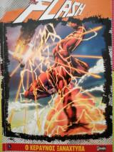 Flash -κεραυνός ξαναχτυπά
