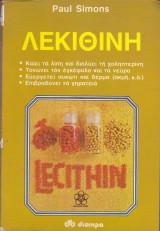 Λεκιθίνη