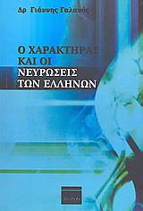 Ο χαρακτήρας και οι νευρώσεις των Ελλήνων