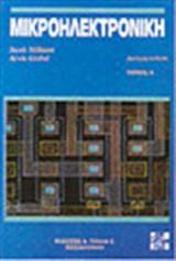 Μικροηλεκτρονική