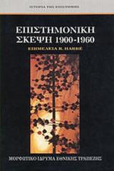 Επιστημονική σκέψη 1900-1960