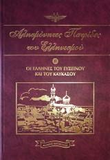 Αλησμόνητες Πατρίδες του Ελληνισμού Τόμος Όγδοος (8)