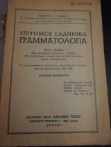 Επιτομος ελληνική γραμματολογια