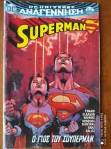 Superman.Ο γιος του superman