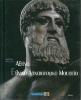 Μεγάλα Μουσεία - Αθήνα, Εθνικό Αρχαιολογικό Μουσείο