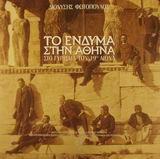 Το ένδυμα στην Αθήνα στο γύρισμα του 19ου αιώνα