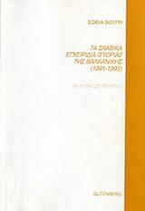 Τα σλαβικά εγχειρίδια ιστορίας της Βαλκανικής 1991-1993