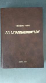 Τιμητικός Τόμος Απόστολου Γ. Γιαννακόπουλου