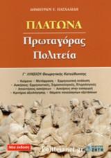 ΠΛΑΤΩΝΑ ΠΡΩΤΑΓΟΡΑΣ - ΠΟΛΙΤΕΙΑ Γ΄ΛΥΚΕΙΟΥ