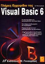 Πλήρες εγχειρίδιο της Visual Basic 6