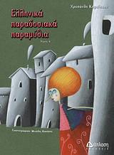 Ελληνικά παραδοσιακά παραμύθια Τόμος Δ᾽