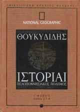 Θουκιδίδης Ιστορίαι Πελοποννησιακός Πόλεμος