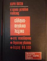 Ελληνο-αγγλικό Λεξικό - Έκδοση 1967