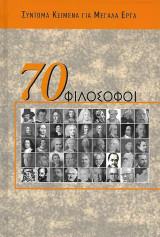 70 φιλόσοφοι